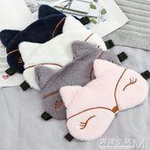 眼罩睡眠遮光透氣女男士可愛韓國卡通熱敷眼罩緩解疲勞冰袋護眼罩  遇見生活