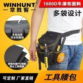 電工工具包多功能維修加厚加蓋升級版工具包腰包電工腰帶 可可鞋櫃