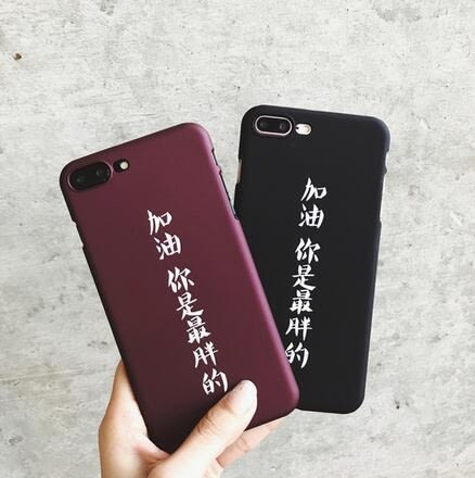 【SZ15】iphone 7 plus手機殼 加油你是最胖的 磨砂 硬殼iphone 6s plus手機殼