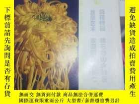 二手書博民逛書店罕見中國花卉盆景1994年6,9,12。1997年6,7,8。1998年1,10共8本。Y399310