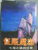 【書寶二手書T9/翻譯小說_MRB】征服魔海-七海之謎與怪奇_民65