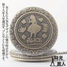 【時光旅人】不思議の国 愛麗絲造型復古翻蓋懷錶 / 附長鍊