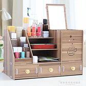 木制桌面化妝品收納盒抽屜式帶鏡子少女心宿舍家用可愛彩妝置物架『韓女王』