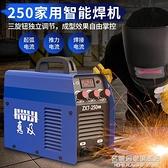 電焊機220v家用250小型便攜式迷你全銅315雙電壓兩相380v工業級三 NMS名購新品