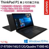 【Lenovo】ThinkPad P1 Gen2 20QTCTO1WW 15.6吋i7-9750H六核SSD效能Quadro獨顯專業版商務工作站筆電(一年保固)