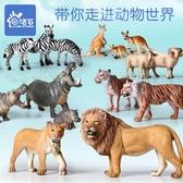 仿真動物園模型世界野生塑膠實心獅子老虎犀牛兒童小男孩玩具套裝YYP 傑克型男館