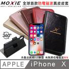 【現貨】Moxie X-Shell 蘋果 iPhone X / XS (5.8吋) 360°旋轉支架 防電磁波 復古油臘真皮手機皮套 保護套
