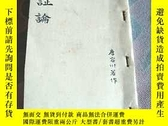 二手書博民逛書店罕見血證論。Y268500 唐容川