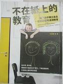 【書寶二手書T7/親子_ELJ】不在紙上的教育_許雲傑