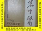 二手書博民逛書店罕見北京中醫1987年.1.2.3.4.5.6.Y160905