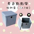 素色點點風 收納盒 (2入1組)