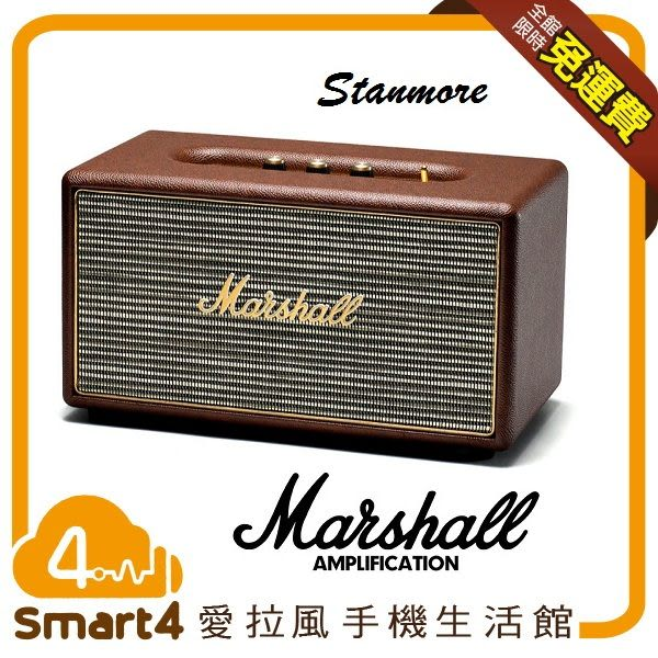 【愛拉風 X Marshall全系列展售】 Stanmore 搖滾重低音 藍芽喇叭 三色可選 ROCK經典