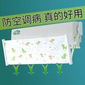 居家空調擋風板月子防直吹導風罩出風口擋板遮風板掛機防風檔板 LI2908『伊人雅舍』
