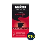 【LAVAZZA】強度8_Armonico X10盒組(10入/盒;適用於Nespresso膠囊機) 贈送獨家LAVAZZA膠囊盒1入