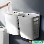 浴室衛生間置物架廁所壁掛衣籃洗澡放衣服的衣物柜洗手間收納神器【海闊天空】