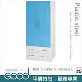 《固的家具GOOD》029-06-AX (塑鋼材質)2.7尺開門衣櫥/衣櫃-藍/白色【雙北市含搬運組裝】