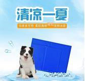 寵物狗狗貓咪夏季降溫涼墊SQ3826『樂愛居家館』