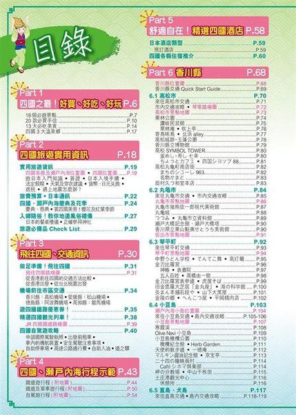 四國瀬戸內海(20-21年版):環抱晴朗慢走島國Easy Go!