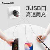 兩腳圓孔3.4A三口USB旅行充電器頭智能數顯多口歐規歐洲韓國手機X 卡米優品