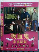 影音專賣店-P02-057-正版DVD*電影【吸血鬼家庭屍篇】-橫掃全球各大影展