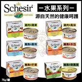 *WANG*【單罐】義大利Schesir 貓罐-水果/鮪魚系列75~85g-15種口味