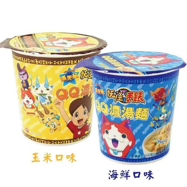 滿天星妖怪手錶QQ濃湯麵玉米口味/海鮮口味 20g/杯 【櫻桃飾品】【25811】