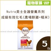 寵物家族-Nutro美士全護營養系列-成貓有效化毛配方(農場鮮雞+糙米)5lb