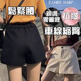 EASON SHOP(GW5604)實拍純色鬆緊腰收腰傘狀西裝褲女高腰短褲顯瘦休閒褲顯腿長A字褲短寬褲黑色熱褲