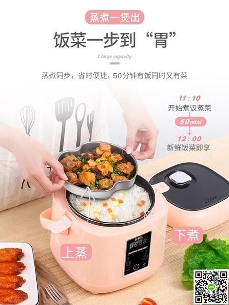 安家樂迷你電飯煲智慧預約1-2-3-4人小型家用宿舍單人煮飯電飯鍋JDCY潮流