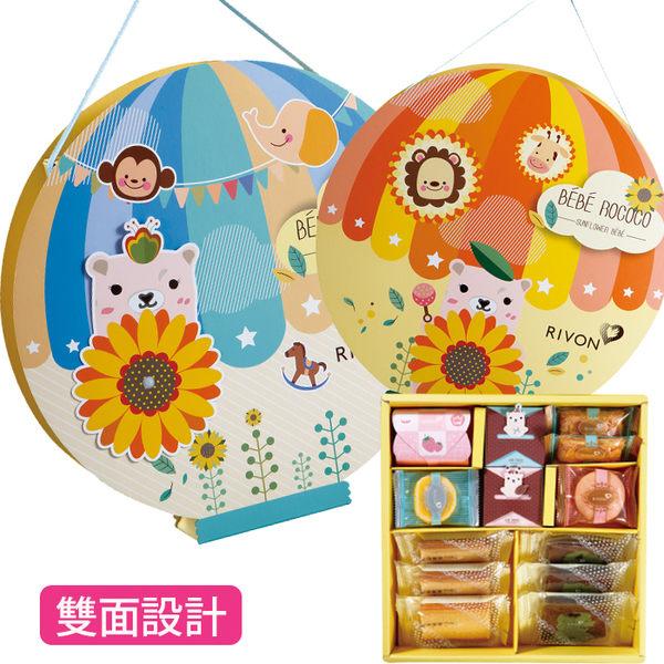 禮坊rivon超可愛彌月禮盒-愛的小太陽(宅配賣場)