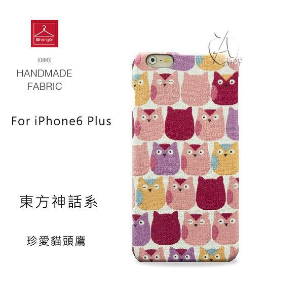 【A Shop】le hanger 樂衣架 東方神話系列 iPhone6S PLUS /6 Plus 珍愛貓頭鷹 保護殼 (AA02001008-LOV)