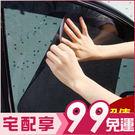 汽車窗靜電網眼遮陽防曬貼2入【AE100...