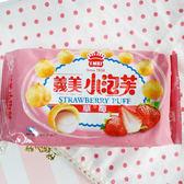 義美小泡芙(5種口味-任選)
