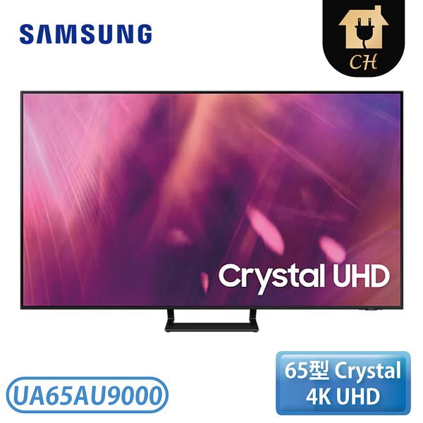 【不含安裝】[SAMSUNG 三星]65型 Crystal 4K UHD 電視 UA65AU9000WXZW / UA65AU9000