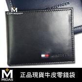 Tommy 男皮夾 零錢袋設計【美國進口現貨】 高級牛皮夾 男用 雙折短夾  禮盒裝/黑