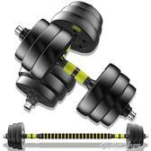 啞鈴男士健身器材家用女士一對瘦手臂10/15/20/30/40公斤杠鈴套裝     color shopigo