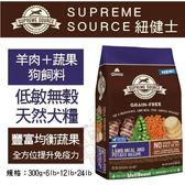 【行銷活動72折】*KING*美國Supreme Source紐健士 低敏無穀天然犬糧》羊肉+蔬果300g 狗飼料