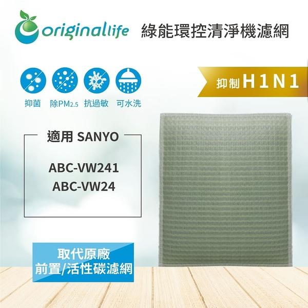 三洋SANYO (ABC-VW241、ABC-VW24) 【Original life】空氣清淨機濾網 長效可水洗