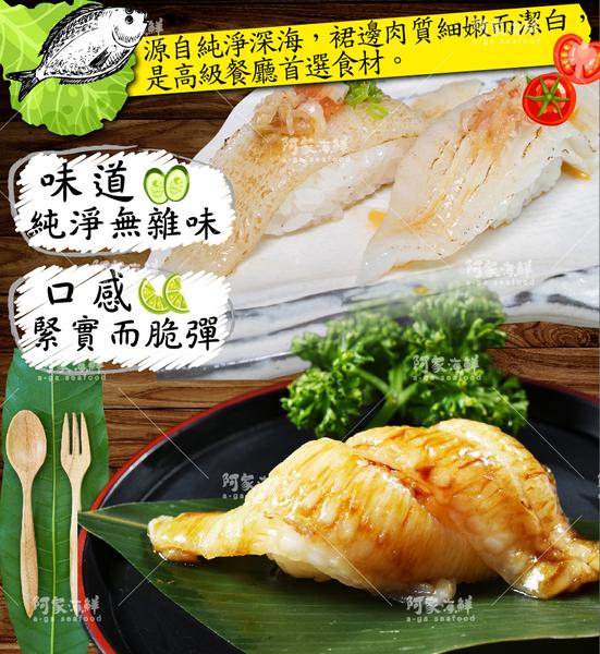 【阿家海鮮】比目魚鰭邊肉(500g±10%)包 3cm寬 鰈魚肚邊 丼飯 入口即化 猿村屋 不可生食 比目魚 炙燒