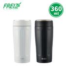 【FREIZ】日本品牌不鏽鋼真空保溫杯保冷水瓶360ml(兩色任選)