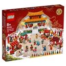 LEGO 樂高 2020亞洲限定 80105 新春廟會 【鯊玩具Toy Shark】