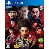 【PS4 遊戲】人中之龍 7 光與暗的去向《中文版》