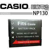 ▶雙12折100 CASIO NP130 卡西歐 NP-130 日本鋰芯台灣組裝 副廠鋰電池 適用 ZR1000 H30 ZR1100 ZR1200