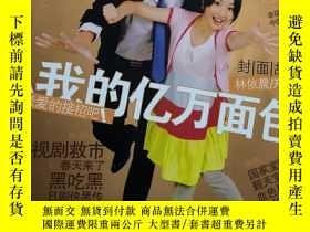 二手書博民逛書店電視劇雜誌2009年第1期(總197)鄭罕見暢 林依晨Y2688