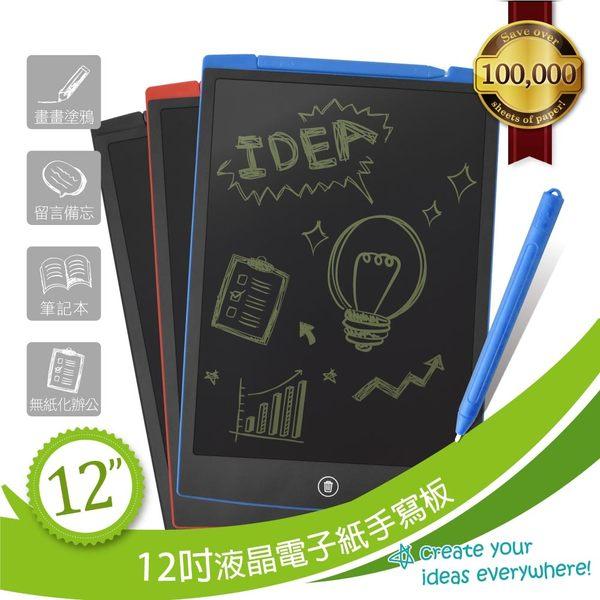 12吋液晶電子紙手寫板 塗鴉板 電子畫板 環保電子紙技術 超大書寫範圍
