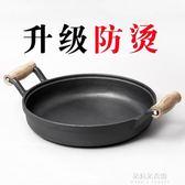 加厚鑄鐵鍋平底鍋不粘鍋煎鍋無涂層水煎包烙餅鍋手工鐵鍋老式餅鐺  朵拉朵衣櫥