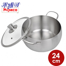 【米雅可】#316七層複合金雙耳湯鍋(2...