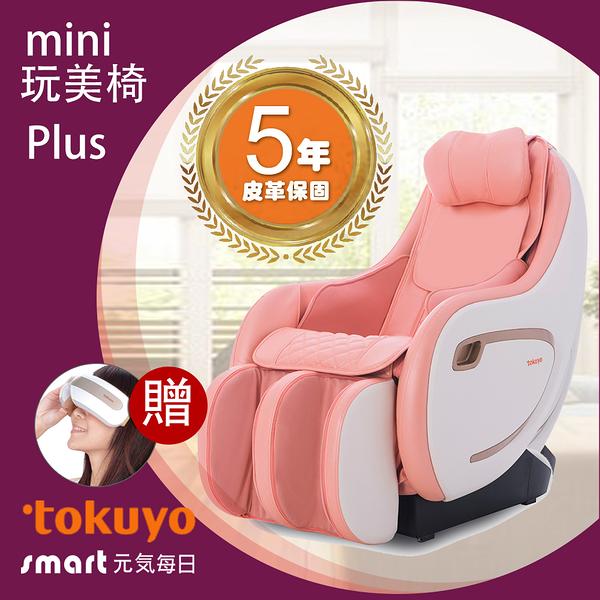 【現折3000(售價已折)送眼部器】⦿ 超贈點五倍送⦿ tokuyo Mini玩美按摩椅小沙發 TC-292(馬卡龍粉色)