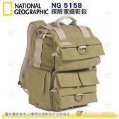 國家地理 National Geograph NG 5158 探險家 攝影包 相機包 小型雙肩後背包 公司貨