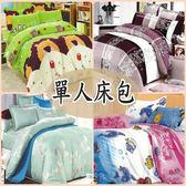 單人床包組 新科技柔軟磨毛布料單人床包+枕頭套X1  單人床包3.5*6.2尺【老婆當家】
